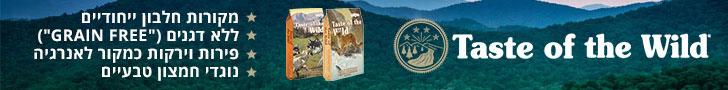טייסט אוף דה ווילד - Taste Of The Wild